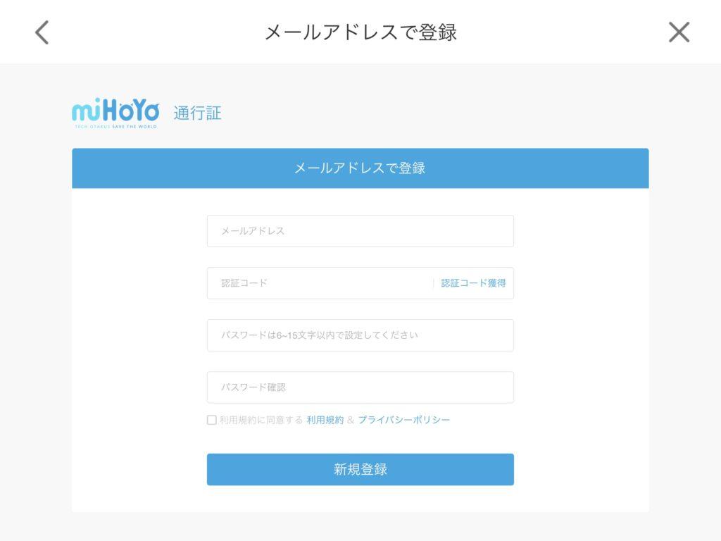 miHoYo通行証を作成する画面