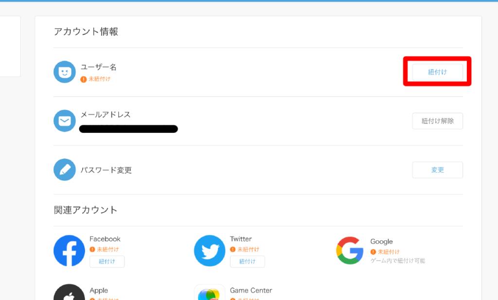 ユーザー名を認証